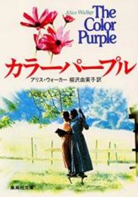 The Color Purple [Japanese Edition]