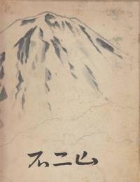 Fujisan: kigen nisen-roppyakunen hoshuku shuppan
