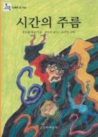 image of A Wrinkle In Time (Madeleine L'Engle's Time Quintet) (Korean Edition)