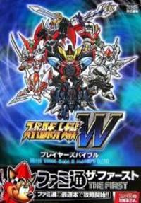 image of スーパーロボット大戦W プレイヤーズバイブル (ファミ通ザ・ファースト)
