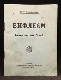 Vyfleiem; Katekhyzm Dlia Ditei