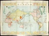 Kaizo Saishin sekai zenzu.  (Revised Complete up-to-date world map.)  ????????
