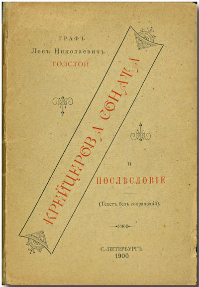 St. Petersburg: I.M. Komedova, 1900. 160pp. Printed wrappers. First printing of this edition. Crown ...