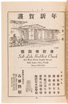 View Image 2 of 2 for THE UTAH NIPPO. NEW YEAR'S EDITION. JAPANESE- AMERICAN ADDRESS AND TELEPHONE DIRECTORY 1968  Inventory #WRCAM55720