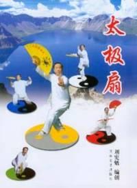 Tai Chi fan(Chinese Edition)