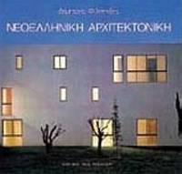 Neohellenike architectonike - Architectonike theoria kai praxe (1830 - 1980) san antanaklase ton ideologikon epilogon tes neohellenikes coultouras