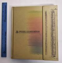 The 14th international biennial print exhibition, R.O.C.