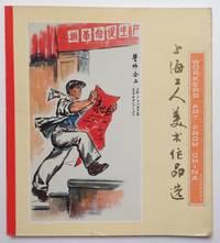 image of Shanghai gongren meishu zuopin xuan [Workers art from China: Shanghai]