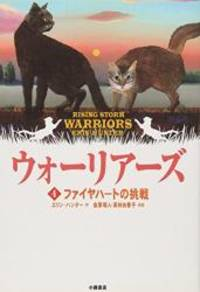 image of Warriors: Rising Storm (Japanese Edition)