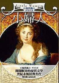image of Little Women (Chinese Edition)