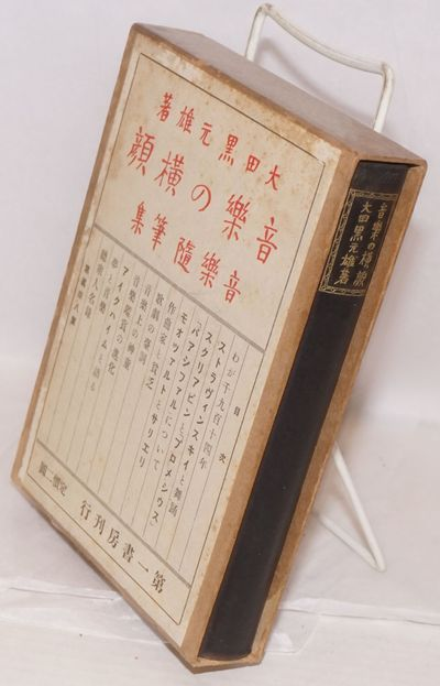 Tokyo: Daiichishobo, 1931. 250p., hardcover in bright yellow boards, black spine with gilt title, ve...