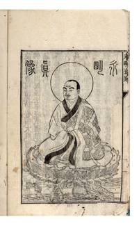 Eimyo doseki [or] Yomei doseki [Ch.: Yongming Daoji; The Religious Activities of Yongming Yanshou]