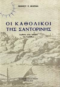 image of Hoi catholikoi tes Santorines - Symvole sten historia ton Cycladon
