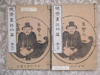 image of Gyosai Gadan  -  Two Volumes [Volumes I & II]