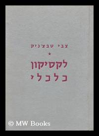 Leksikon kalkali [Lexicon of economics. Language: Hebrew]