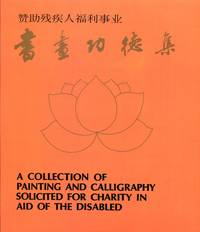 image of A Collection of Painting and Calligraphy Solicited for Charity in Aid of the Disabled