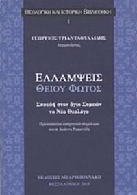 Ellampseis theiou photos - Spoude ston Hagio Symeon to neo theologo