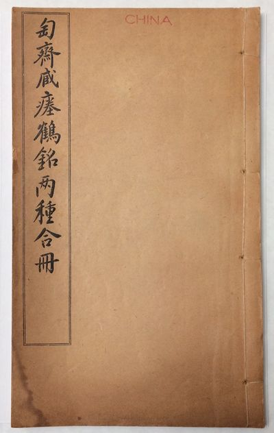 Shanghai: You zheng shu ju, 1926. Unpaginated lithographed volume bound with thread in traditional f...