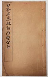 Tao zhai cang yi he ming liang zhong he ce