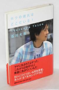 image of Boku no kareshi wa doko ni iru  ボクの彼氏はどこにいる? [Where is my boyfriend?]