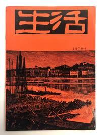 image of Sheng huo (Jun. 1970)  生活