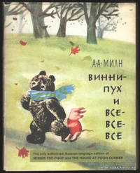 Vinni-Pukh i vse-vse-vse (Russian-language edition of Winnie-the-Pooh  and The House at Pooh Corner).