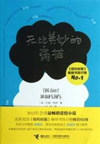 image of The Fault In Our Stars (Chinese Edition)