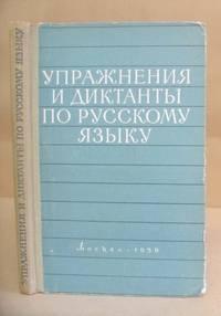 Uprazhneniya I Diktantiya Po Russkomu Yazyku Posobie Dlia Rabotnikov Peuati I Studentov