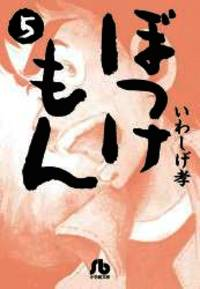 (J 5 are Bunko Shogakukan) 5 mon only offs (2011) ISBN: 409196205X [Japanese Import]