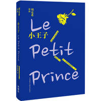 image of Little Prince (translation by Zhou Kexi)(Chinese Edition)