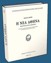 He nea Athena protevousa tou Hellenismou