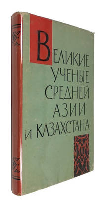 Velikie uchenye Srednei Azii i Kazakhstana (VIII-XIX vv)