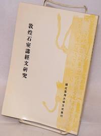 Dunhuang shishi jiangjingwen yanjiu / A study on the Buddhist Sutra Narration Found in the Tun-huang Caves