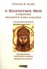image of The Theonymia - Theodore II Laskaris