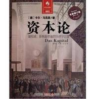 image of Capital: Critique of Political Economy (Chinese Edition)