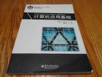 Oriented application-oriented colleges and universities second five planning materials and basic computer courses: Computer application infrastructure (Chinese Edition)