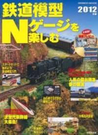 鉄道模型Nゲージを楽しむ 2012年版 (SEIBIDO MOOK)