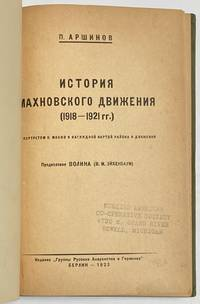 image of Istoriia makhnovskogo dvizheniia (1918-1921)   История махновского движения (1918-1921)