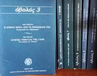 OBOLOS SERIES, VOLS. 1-14