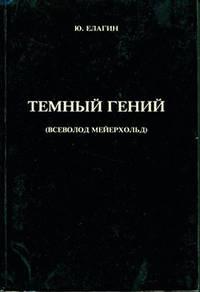 Tjomnyj Genij Vsevolod Mejerhol'd = The Dark Genius of Vseovold Meyerhold. by  Juri Elagin - Paperback - from Alan Wofsy Fine Arts (SKU: 19-1088)