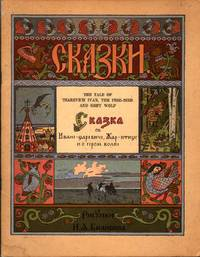 The Tale of Tsarevich Ivan, The Fire-Bird and Grey Wolf