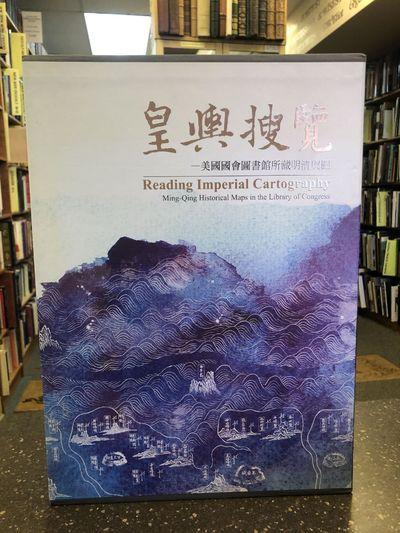 Taipei, Taiwan: Academia Sinica Digital Center, 2014. Revised Edition. Hardcover. Quarto, 444 pages;...