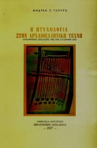 image of  He ptychologia sten archaeohellenike techne