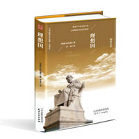 image of Utopia (hardcover name translation The original versions were new version)(Chinese Edition)