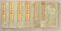 MIYAKO MEISHO ZU-E 都名所圖會 (都名所図会) 6 volumes