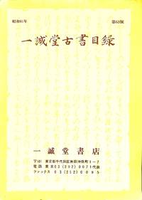Catalogue no.63/1986
