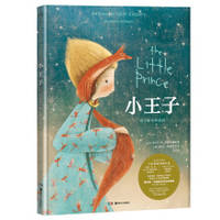 image of The Little Prince (collection of beautiful picture books. new drawing by Manuel Adreani nominated by Kate Greenway Awards) [Pura Rui Culture](Chinese Edition)