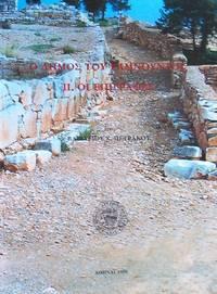 Ho demos tou Rhamnountos - Synopsi ton anascaphon kai ton ereunon (1813-1998)  [The Demos of Rhamnous - A Synopsis of the Excavations and Researches (1813-1998), 2 vols.]