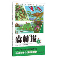 Forest: summer (coloured drawing or pattern of phonetic version)(Chinese Edition)