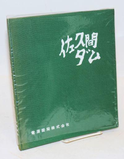 Tokyo: Dengen Kaihatsu Kabushiki Kaisha , 1956. plus plates, very good in green cloth boards, 9x10.2...